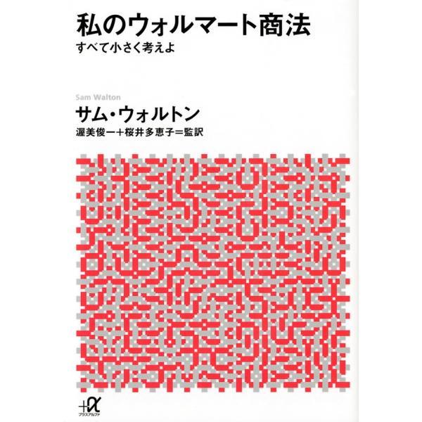 私のウォルマート商法|umd-tsutayabooks