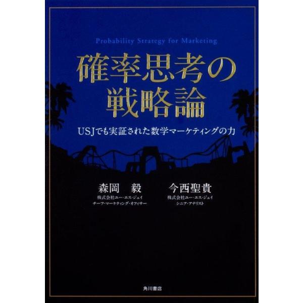 確率思考の戦略論 -USJでも実証された数学マーケティングの力-|umd-tsutayabooks