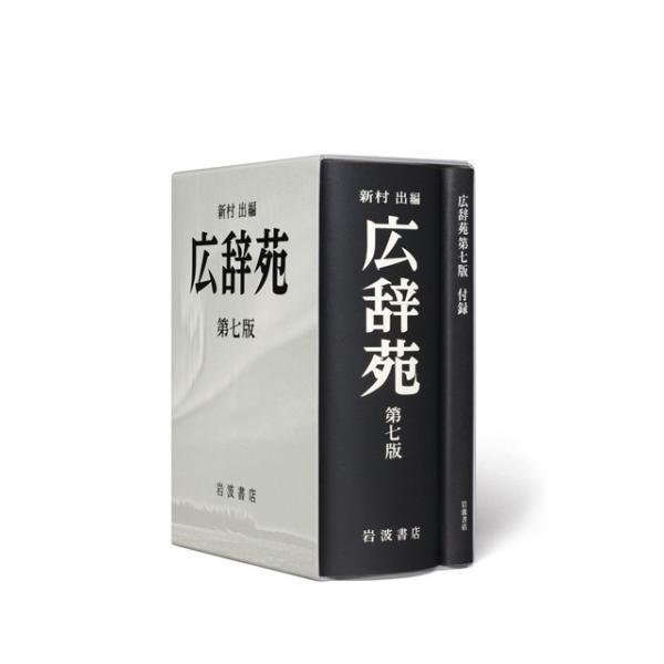 送料無料 『広辞苑 第七版』(普及版)|umd-tsutayabooks|02