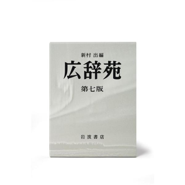 送料無料 『広辞苑 第七版』(普及版)|umd-tsutayabooks|03