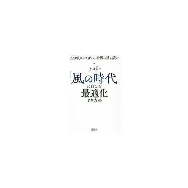 「風の時代」に自分を最適化する方法 220年ぶりに変わる世界の星を読む 著:yuji  講談社