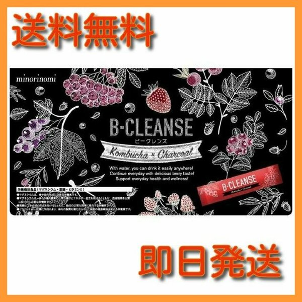 ビークレンズ  B-CLENSE  コンブチャ×チャコールクレンズ ダイエット食品|ume-ichi