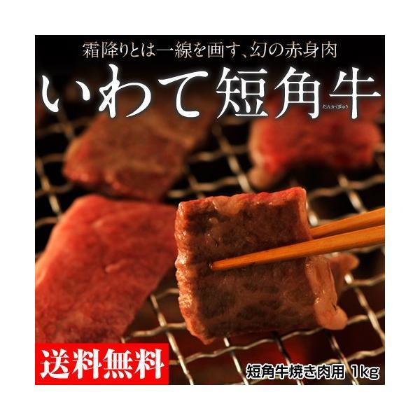 肉 送料無料 岩手 北高原 幻のいわて短角牛 焼肉用 1キロ ギフト 冷蔵|umeebeccyasannriku