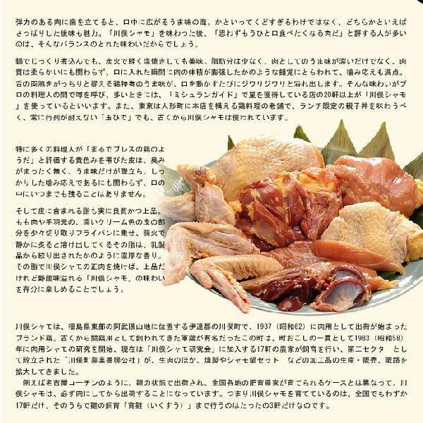 肉 鶏肉 ギフト 福島県 地鶏 川俣シャモ バラシ半羽 メス  500グラム以上 冷蔵|umeebeccyasannriku|03