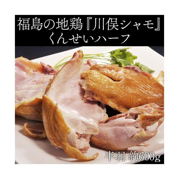 ギフト プレゼント 燻製 くん製 川俣シャモ くんせいハーフ 600g以上 福島県産 冷蔵|umeebeccyasannriku