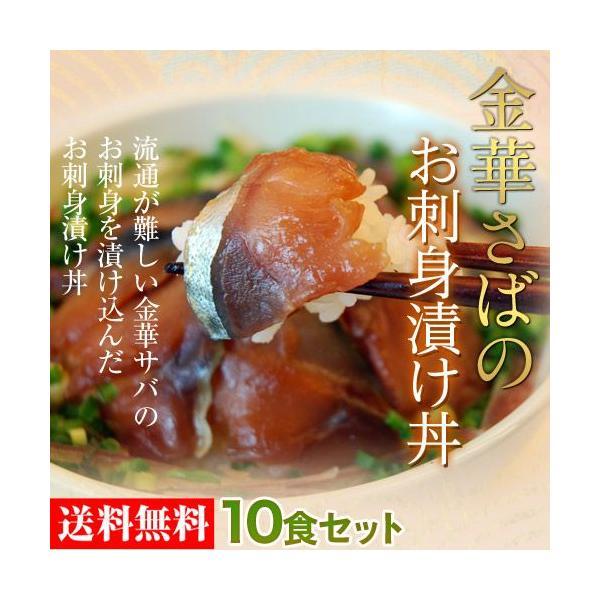 さば サバ 鯖 お刺身 送料無料 宮城 金華サバお刺身漬け丼10食 冷凍