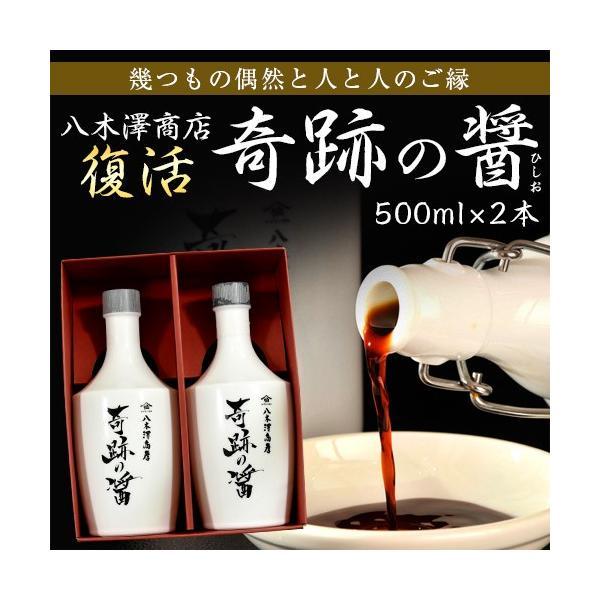 しょうゆ 醤油 調味料 八木澤商店  奇跡の醤 (ひしお) 500ml×2本 ギフト 常温 umeebeccyasannriku