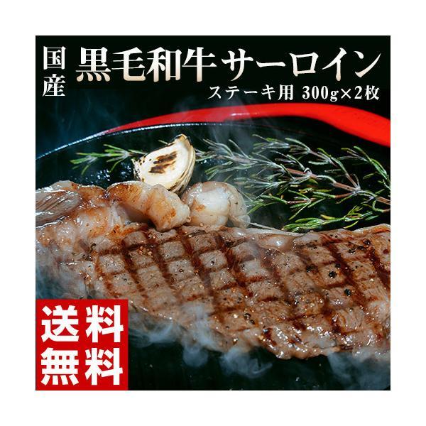 『黒毛和牛 サーロイン(ステーキ用)』国産 約600g(300g×2枚) 経産牛 折箱入り ※冷凍 送料無料