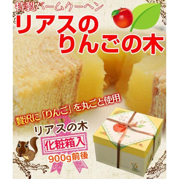 菓子 ギフト 送料無料 バームクーヘン りんご リアスのりんごの木 1個 900g前後 冷蔵|umeebeccyasannriku|02