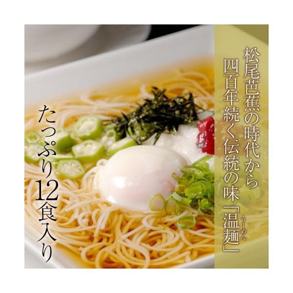送料無料 400年続く伝統の味 白石温麺 うーめん 計12食 約100g×4本×3袋 常温 umeebeccyasannriku