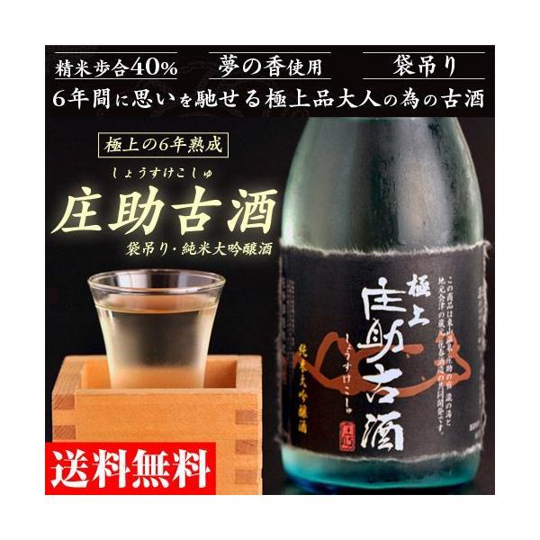 地酒 極上の6年熟成 庄助古酒 袋吊り 純米大吟醸 720ml 福島県 ギフト 送料無料|umeebeccyasannriku