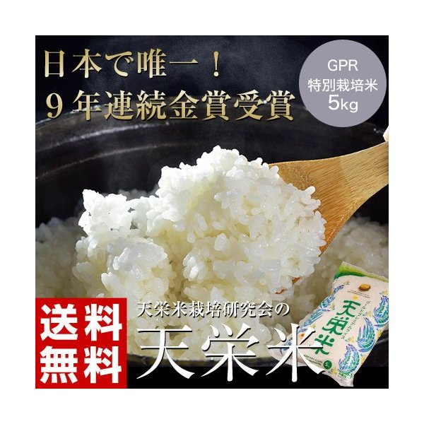 新米 送料無料 精米 福島県産 GPR特別栽培米天栄米 5キロ|umeebeccyasannriku