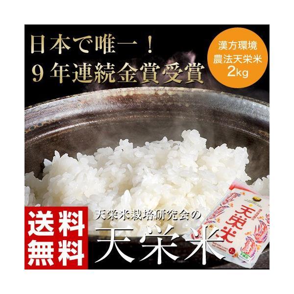 送料無料 令和元年 福島県産 天栄米栽培研究会 漢方環境農法天栄米 2kg 精米|umeebeccyasannriku