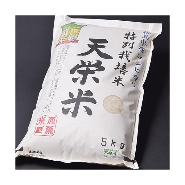 新米 送料無料 福島県産 特別栽培米天栄米 10キロ(5キロ×2袋) 精米 同梱不可|umeebeccyasannriku|02