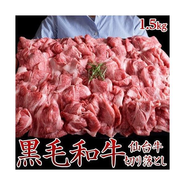 牛 牛肉 切り落とし 仙台牛 切り落とし 計1.5kg(500g×3パックセット) ギフト 贈答品 お礼 お返し 贈り物 送料無料 スライス 焼き肉 冷凍|umeebeccyasannriku