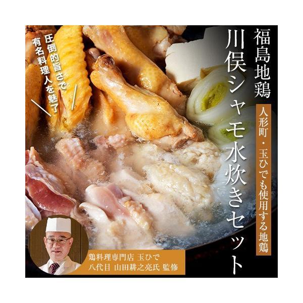 肉 鶏肉 地鶏 川俣しゃもの水炊きセット 玉ひでオリジナルポン酢付 冷凍|umeebeccyasannriku