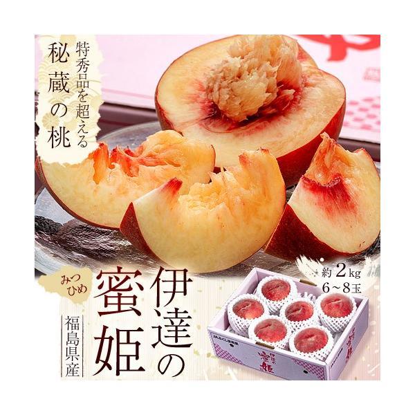 桃 果物 もも 詰め合わせ 福島県産 伊達の桃 蜜姫 みつひめ 約2kg 6〜8玉 送料無料 産地直送|umeebeccyasannriku