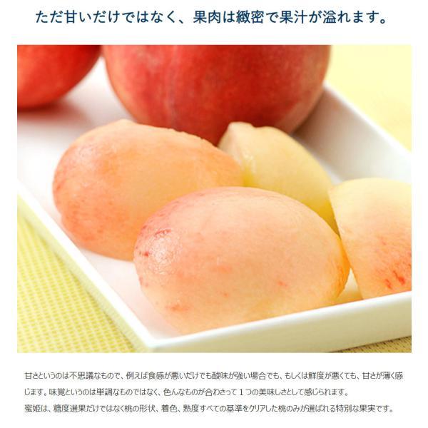 桃 果物 もも 詰め合わせ 福島県産 伊達の桃 蜜姫 みつひめ 約2kg 6〜8玉 送料無料 産地直送|umeebeccyasannriku|04