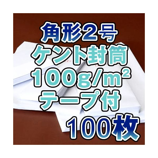 封筒 角2 角2封筒 角形2号封筒 ケント 白  100g 100枚 テープ付