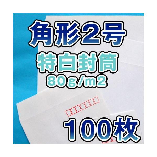 封筒 角2 白 特白 ホワイト 白封筒 サイズ240×332mm A4 大きめ  厚さ80g m2 センター貼 ヨコ貼 郵便番号枠なし 100枚