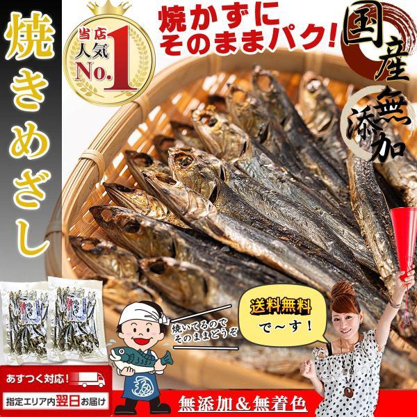 小魚 干物セット 国産 焼きめざし 80g×5個 無添加 海鮮 おつまみ 干物 薫製