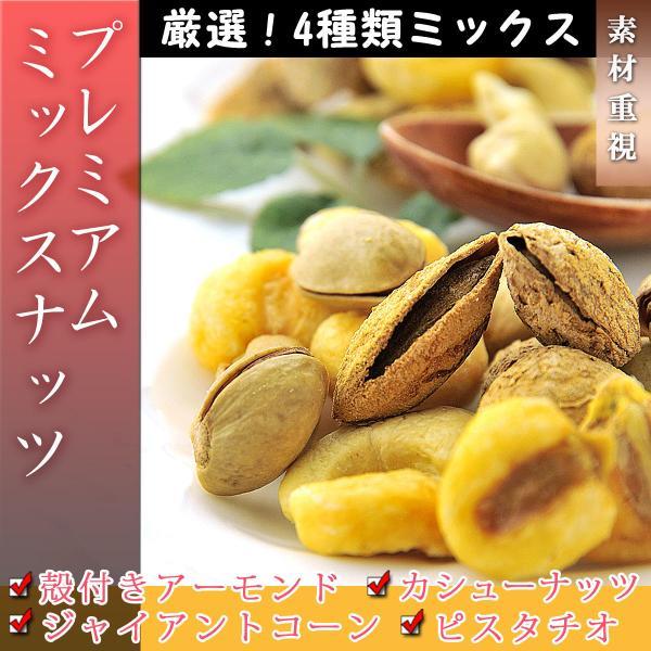 プレミアム ミックスナッツ 4種類 砂糖不使用 素焼き 塩味 1kg(500g×2個)アーモンド カシューナッツ ピスタチオ ジャイアントコーン