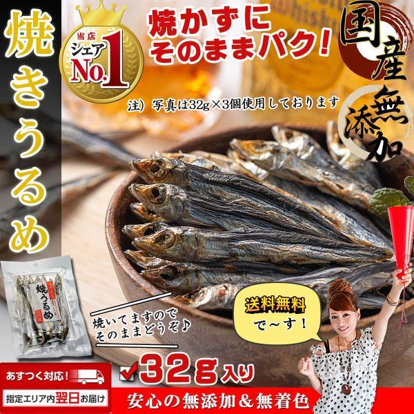 小魚 国産 焼きうるめ 32g 無添加 海鮮 おつまみ 干物 薫製