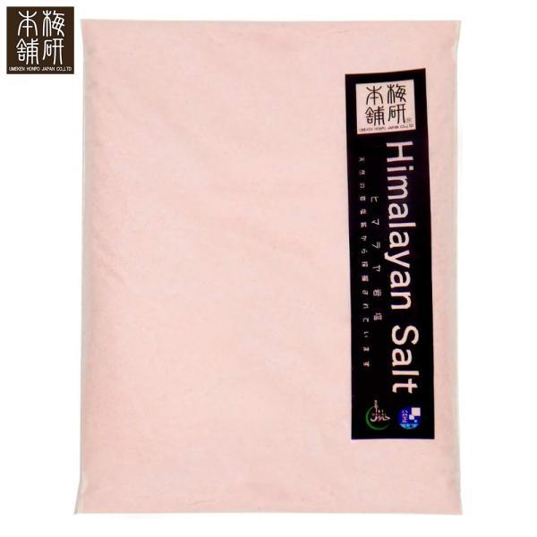 岩塩 食用 ヒマラヤ岩塩 ピンク パウダー 2kg HACCP管理 BRC認証 ハラール認証