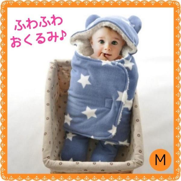 送料無料 即発 赤ちゃん おくるみ ベビーブランケット フリース 赤ちゃん毛布 冬 M 新生児 退院 ベビー 男の子 女の子ふわふわ ボア おまけ付き