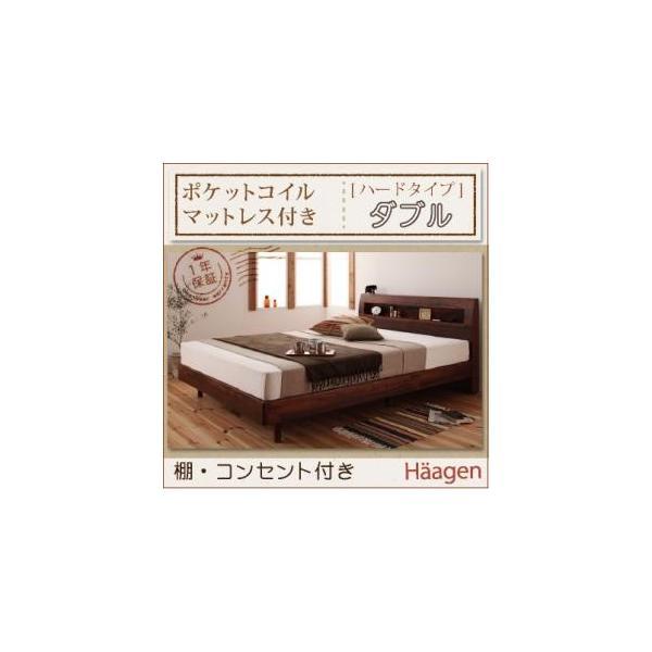 ベッド ダブル マットレス付き デザインベッド ポケットコイル ハード