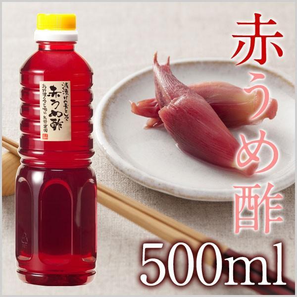 赤うめ酢500ml|umeyano