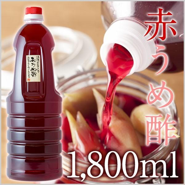 赤うめ酢1,800ml|umeyano