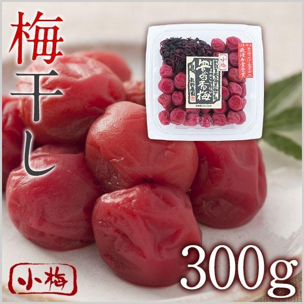 ご家庭用 豊の香梅 小梅干し 300g|umeyano