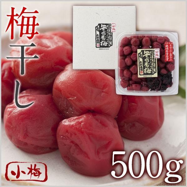 ご家庭用 豊の香梅 小梅干し 500g|umeyano