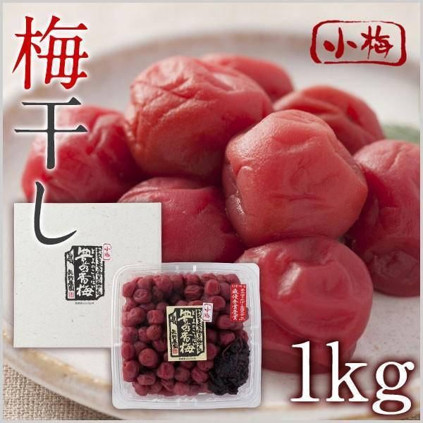 ご家庭用 豊の香梅 小梅干し 1kg|umeyano