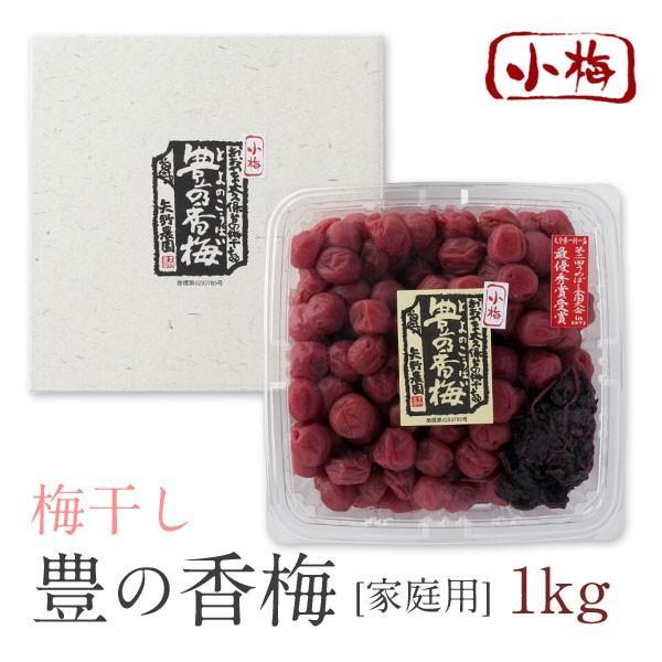 ご家庭用 豊の香梅 小梅干し 1kg|umeyano|02