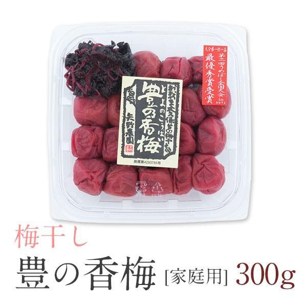 ご家庭用 豊の香梅 梅干し 300g|umeyano|02