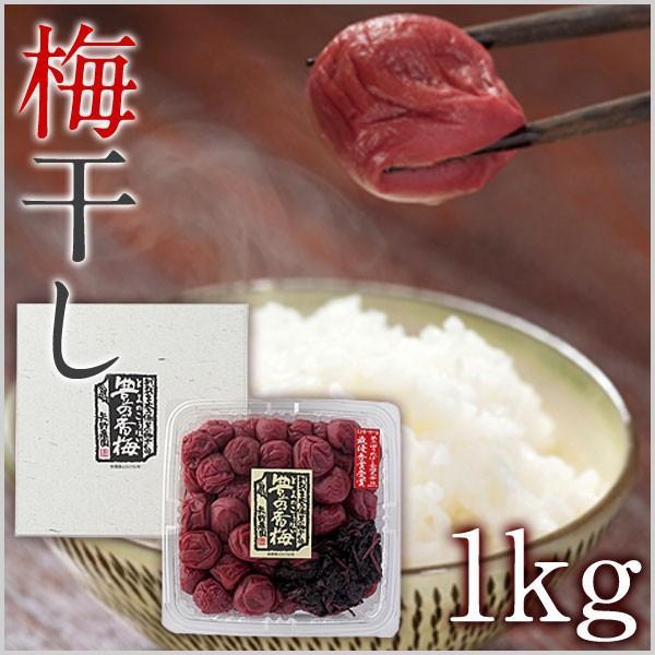 ご家庭用 豊の香梅 梅干し 1kg|umeyano