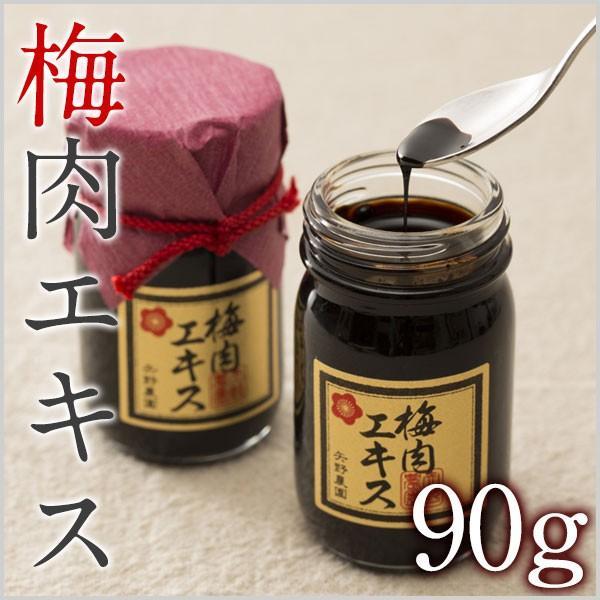 梅肉エキス 90g|umeyano