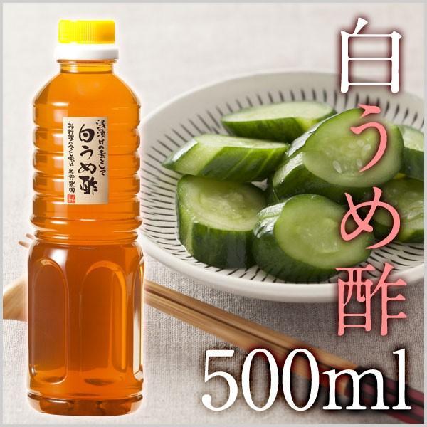 白うめ酢500ml|umeyano