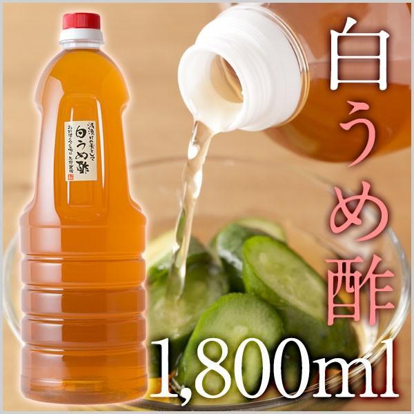 白うめ酢1,800ml|umeyano