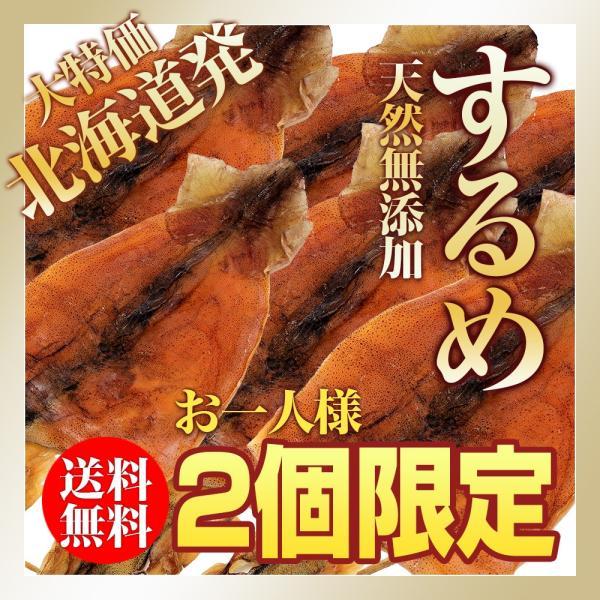 するめ 送料無料 北海道産 天然 スルメ 干物 5〜6枚 125g前後 イカ 乾物 おつまみ メール便 ポイント消化