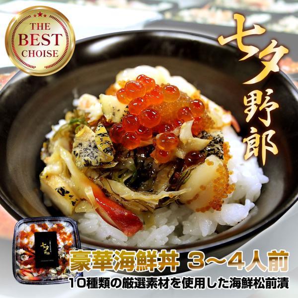 【ヒルナンデスで紹介】豪華海鮮丼 「七夕野郎」 北海道 厳選素材使用 お取り寄せ 海鮮松前漬