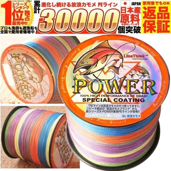 PEライン 8編 1.5号 1000m 23lb 5色 マルチカラー マーカー 強力 釣糸 1000メートル 150mを6巻+100m相当 エクストラパワー X-POWER xp 国産原料
