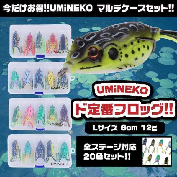フロッグ セット 20個セット 6cm 12g Lサイズ ウミネコ UMINEKO ライギョ 20色 NKFG002-01 マルチケース付き 定番型 ルアー セット 雷魚 ナマズ ブラックバス