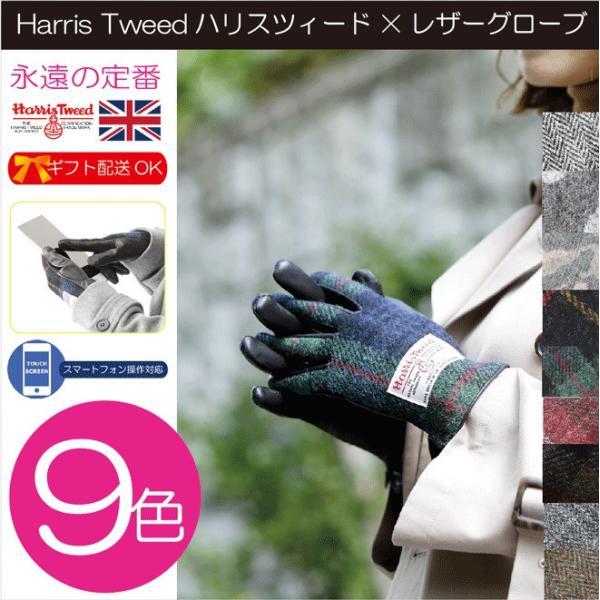 HarrisTweed ハリスツイード レディース 手袋 グローブ 15AWGL-001 羊革コンビ スマホ対応|uminekohouse
