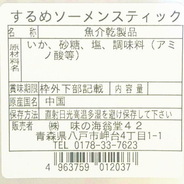 するめそうめんスティック製品版13g uminekotayori 03