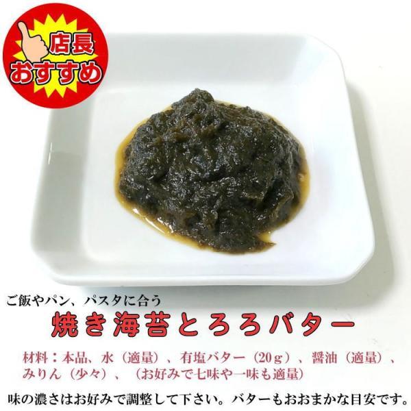 焼き海苔とろろ(メール便) バター調理レシピ公開中|uminekotayori|05