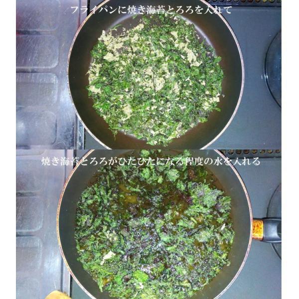 焼き海苔とろろ(メール便) バター調理レシピ公開中|uminekotayori|06