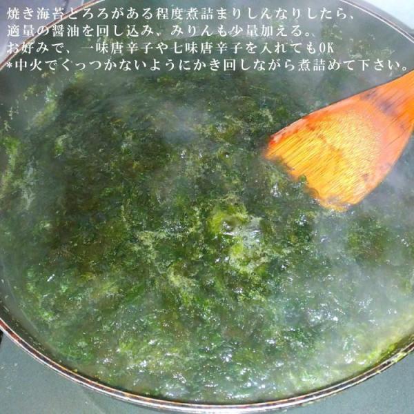 焼き海苔とろろ(メール便) バター調理レシピ公開中|uminekotayori|07